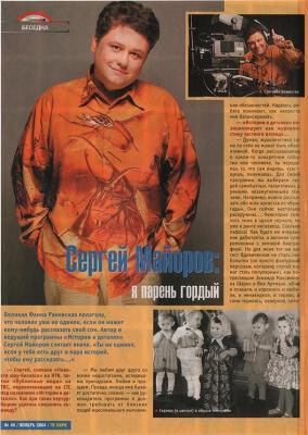 Сергей Майоров: «Во мне страсть к звездам» //GALA, май 2004